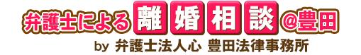 弁護士による離婚相談@豊田市駅